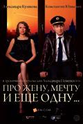 черный постер фильма Про жену, мечту и еще одну...